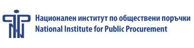 Национален институт по обществени поръчки